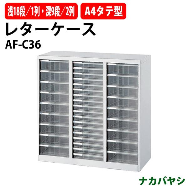レターケース フロアケース AF-C36 A4 浅型18段×1 深型9段×2 W831×D336×H880mm 書類 整理 棚 収納 アバンテV2 ナカバヤシ