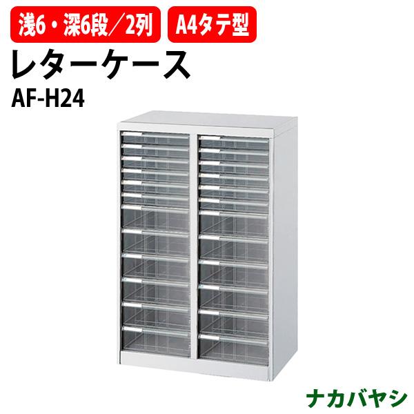 レターケース フロアケース AF-H24 A4 浅型6段×2 深型6段×2 W554×D336×H880mm 書類 整理 棚 収納 アバンテV2 ナカバヤシ