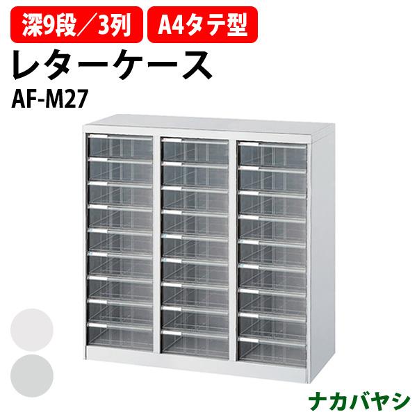 レターケース フロアケース AF-M27 A4 深型9段×3 W831×D336×H880mm 書類 整理 棚 収納 アバンテV2 ナカバヤシ