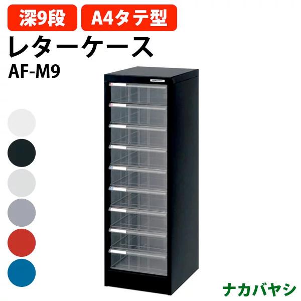 レターケース フロアケース AF-M9 A4 深型9段 W277×D336×H880mm 書類 整理 棚 収納 アバンテV2 ナカバヤシ