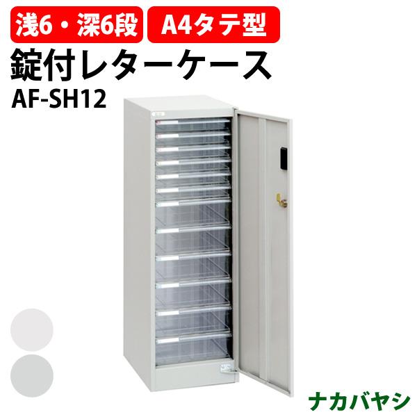レターケース セキュリティフロアケース AF-SH12 A4 浅型6段 深型6段 W277×D366×H880mm 書類 整理 棚 収納 アバンテV2 ナカバヤシ