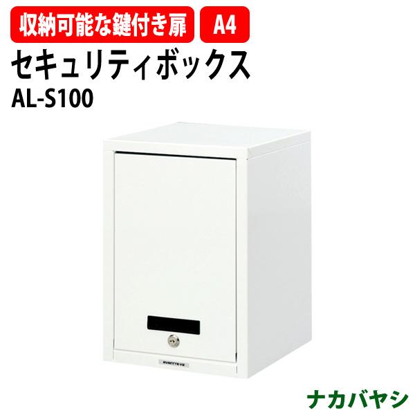 セキュリティファイルケース AL-S100 A4 縦型W277×D297x高さ410mm セキュリティケース ナカバヤシ