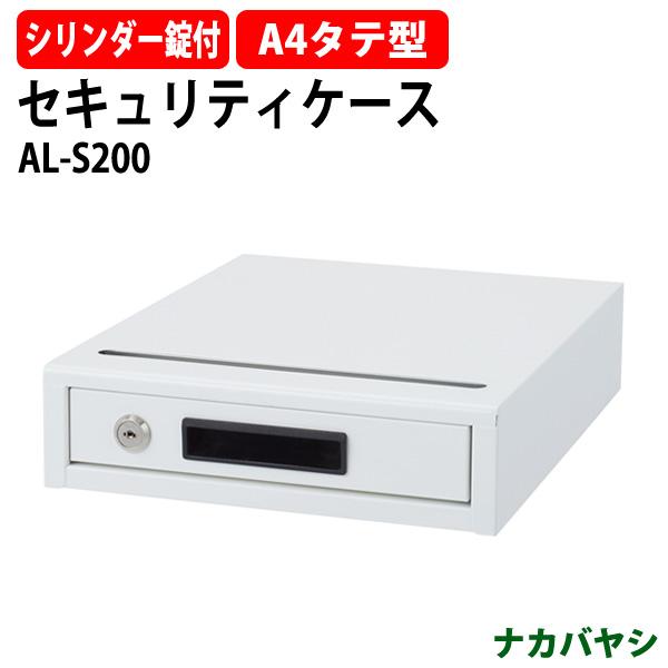 セキュリティデスクトップケース AL-S200 A4 縦型W275×D350x高さ175mm セキュリティケース ナカバヤシ