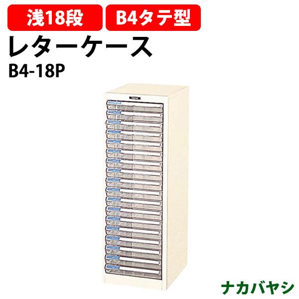 レターケース フロアケース B4-18P B4 浅型18段 W312×D411×H880mm 書類 整理 棚 収納 ナカバヤシ