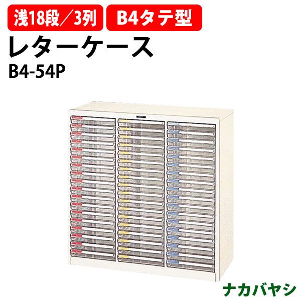 レターケース フロアケース B4-54P B4 浅型18段×3 W880×D411×H880mm 書類 整理 棚 収納 ナカバヤシ
