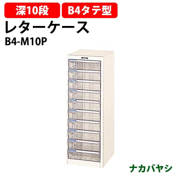 レターケース フロアケース B4-M10P B4 深型10段 W312×D411x高さ880mm 書類 整理 棚 収納 ナカバヤシ