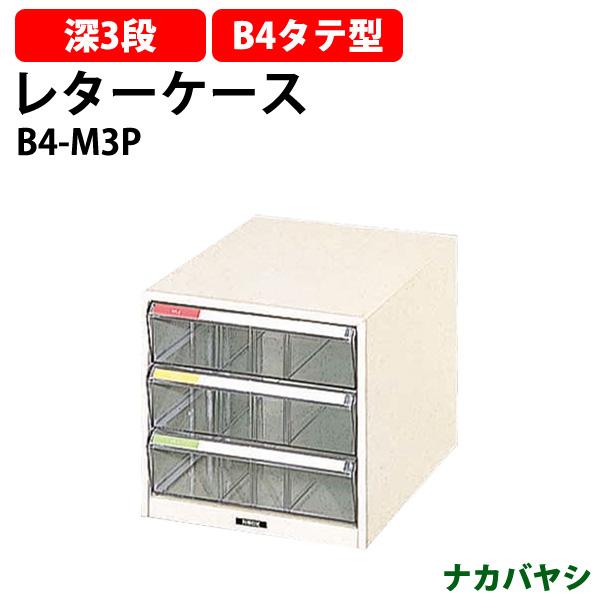 レターケース フロアケース B4-M3P B4 深型3段 W292×D411×H277mm 【送料無料(北海道 沖縄 離島を除く)】 書類 整理 棚 収納 ワイドケース ナカバヤシ