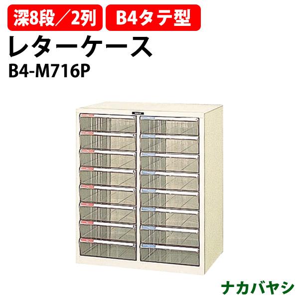 レターケース フロアケース B4-M716P B4 深型8段×2 W596×D411×H700mm 書類 整理 棚 収納 ナカバヤシ