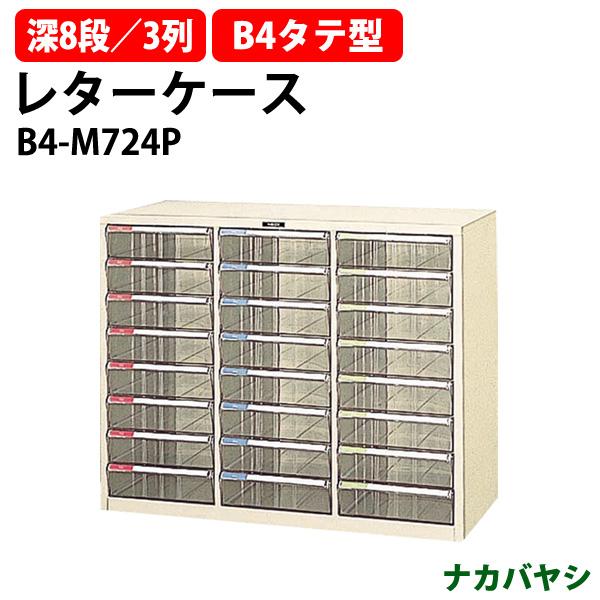 レターケース フロアケース B4-M724P B4 深型8段×3 W880×D411×H700mm 書類 整理 棚 収納 ナカバヤシ