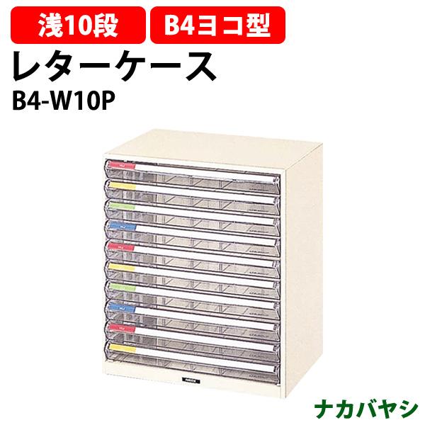 レターケース フロアケース B4-W10P B4 浅型10段 W410×D295×H469mm 【送料無料(北海道 沖縄 離島を除く)】 書類 整理 棚 収納 ナカバヤシ