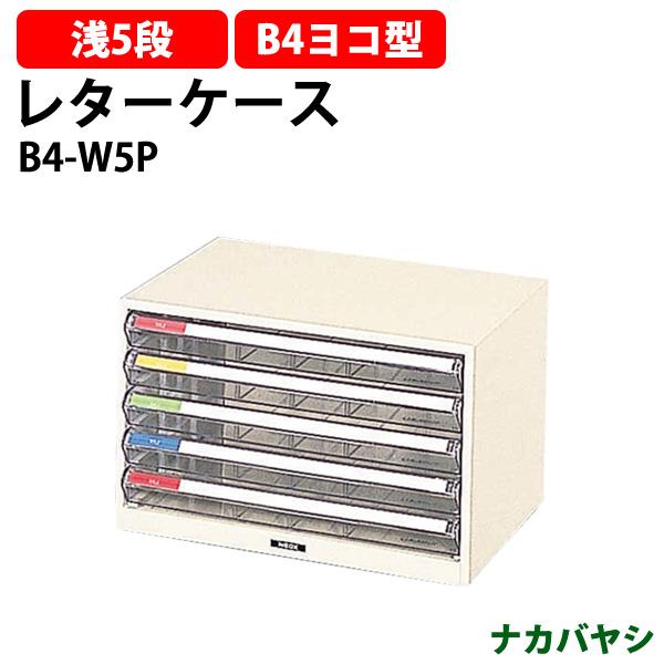 レターケース フロアケース B4-W5P B4 浅型5段 W410×D295x高さ254mm 【送料無料(北海道 沖縄 離島を除く)】 書類 整理 棚 収納 ナカバヤシ