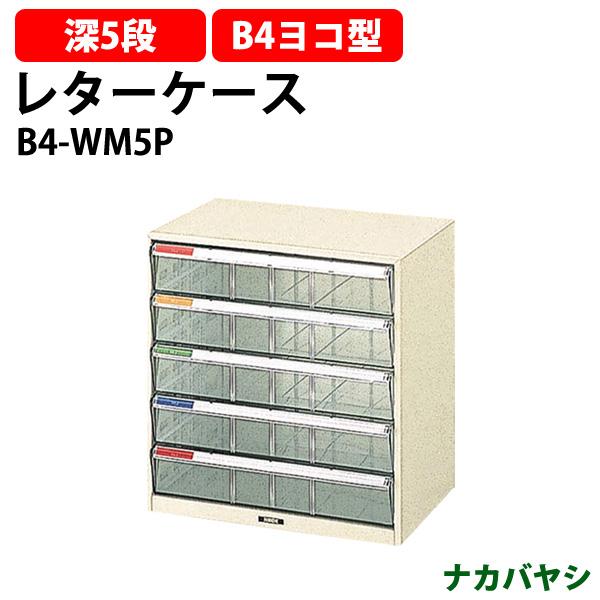 レターケース フロアケース B4-WM5P B4 深型5段 W410×D295x高さ426mm 【送料無料(北海道 沖縄 離島を除く)】 書類 整理 棚 収納 ナカバヤシ
