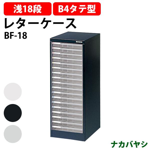 レターケース フロアケース BF-18 B4 浅型18段W323×D412×H880mm 書類 整理 棚 収納 アバンテV2 ナカバヤシ