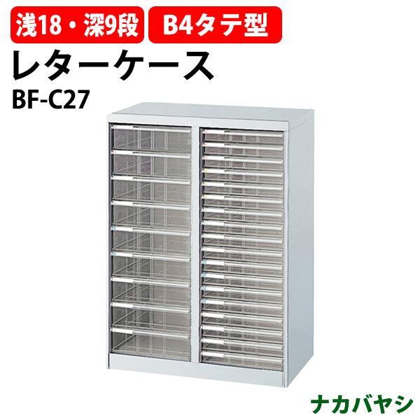 レターケース フロアケース BF-C27 B4 浅型18段×1 深型9段×1 W646×D412×H880mm 書類 整理 棚 収納 アバンテV2 ナカバヤシ