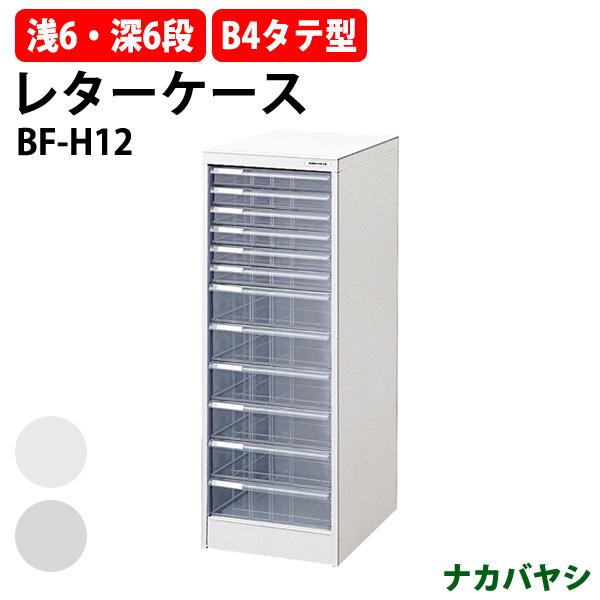 レターケース フロアケース BF-H12 B4 浅型6段 深型6段W323×D412×H880mm 書類 整理 棚 収納 アバンテV2 ナカバヤシ