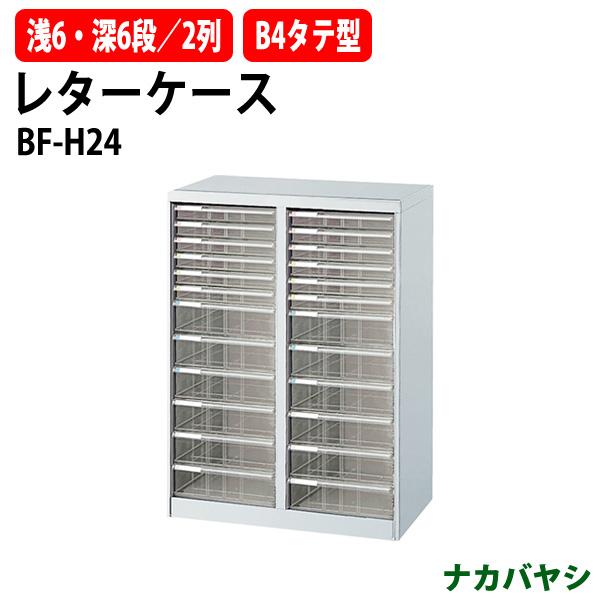 レターケース フロアケース BF-H24 B4 浅型6段×2 深型6段×2 W646×D412x高さ880mm 書類 整理 棚 収納 アバンテV2 ナカバヤシ