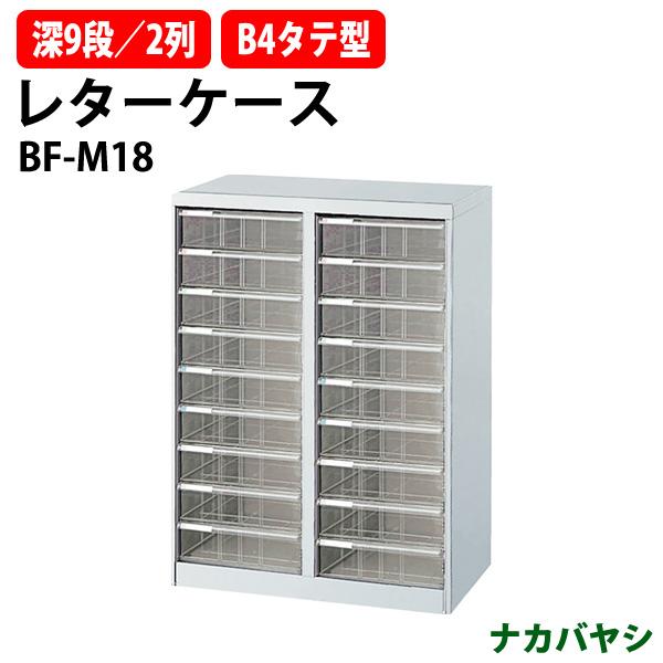 レターケース フロアケース BF-M18 B4 深型9段×2 W646×D412×H880mm 書類 整理 棚 収納 アバンテV2 ナカバヤシ