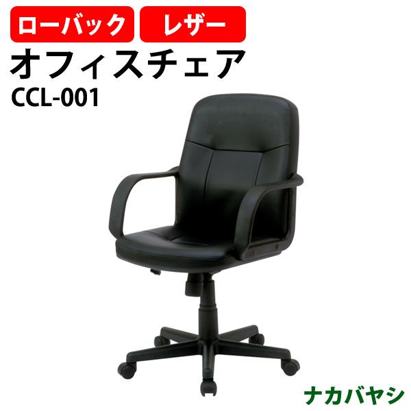 オフィスチェア 事務椅子 CCL-001 W575×D640×H890~990mm【送料無料(北海道 沖縄 離島を除く)】 ナカバヤシ