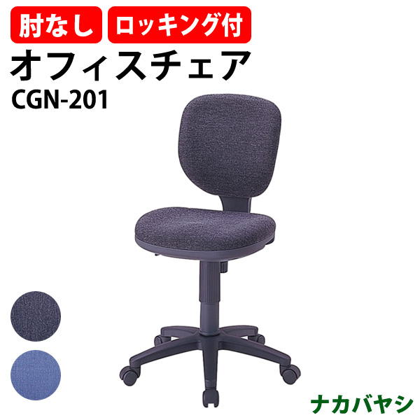 オフィスチェア 事務椅子 CGN-201 W550×D630×H830~960mm 【送料無料(北海道 沖縄 離島を除く)】 ナカバヤシ