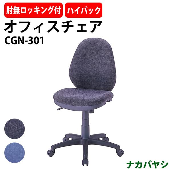 オフィスチェア 事務椅子 CGN-301 W630×D650×H910~1040mm 【送料無料(北海道 沖縄 離島を除く)】 ナカバヤシ