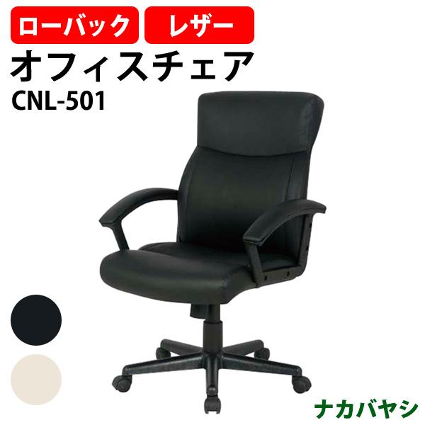 【在庫有】 オフィスチェア 事務椅子 ローバック CNL-501 W615×D690x高さ980~1060mm 【送料無料(北海道 沖縄 離島を除く)】 ナカバヤシ, イチノミヤマチ 6fc1eb1a
