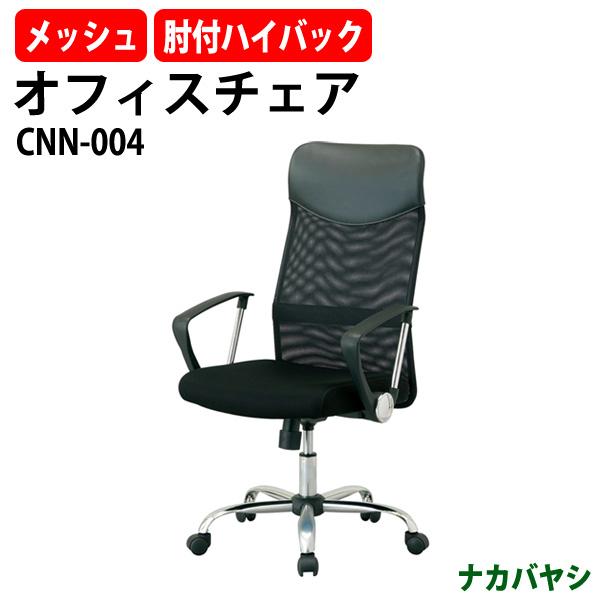 オフィスチェア 事務椅子ハイバック CNN-004 W590×D565×H1090~1190mm 【送料無料(北海道 沖縄 離島を除く)】 ナカバヤシ