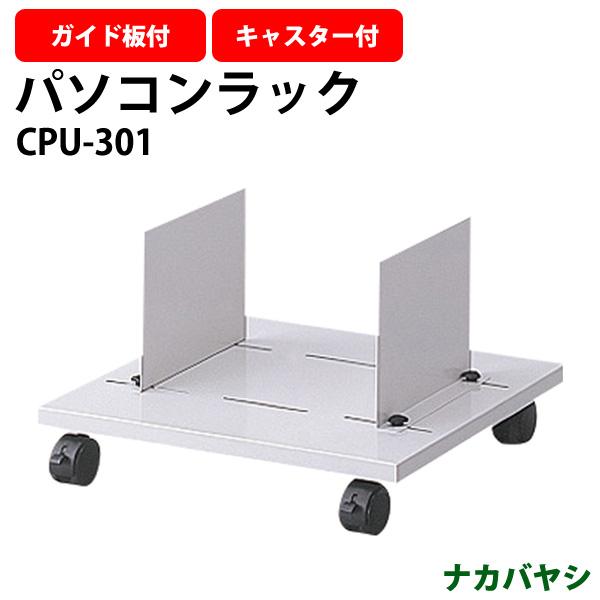 パソコンラック CPU-301 W500×D450×H285mm【送料無料(北海道 沖縄 離島を除く)】 PCラック パソコン台