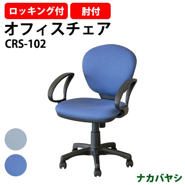 オフィスチェア・肘付 CRS-102 W570×D620x高さ820~940mm 【送料無料(北海道 沖縄 離島を除く)】 事務椅子