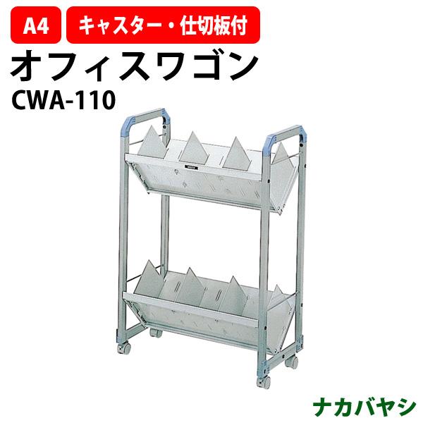【エントリーしてポイント10倍】 ファイルワゴン CWA-110 W600×D320×H880mm 書類 整理 棚 収納 オフィスワゴン ナカバヤシ