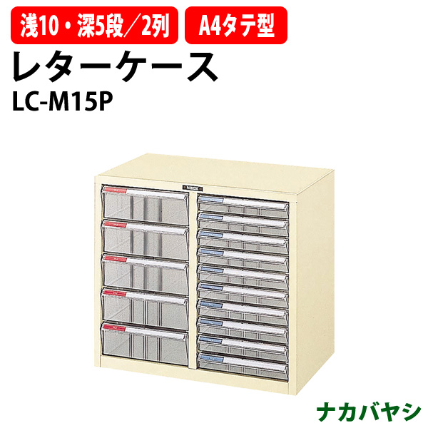 レターケース LC-M15P 浅型10段深型5段 A4 タテ型 W537×D341×H482mm 【送料無料(北海道 沖縄 離島を除く)】 書類 整理 棚 収納
