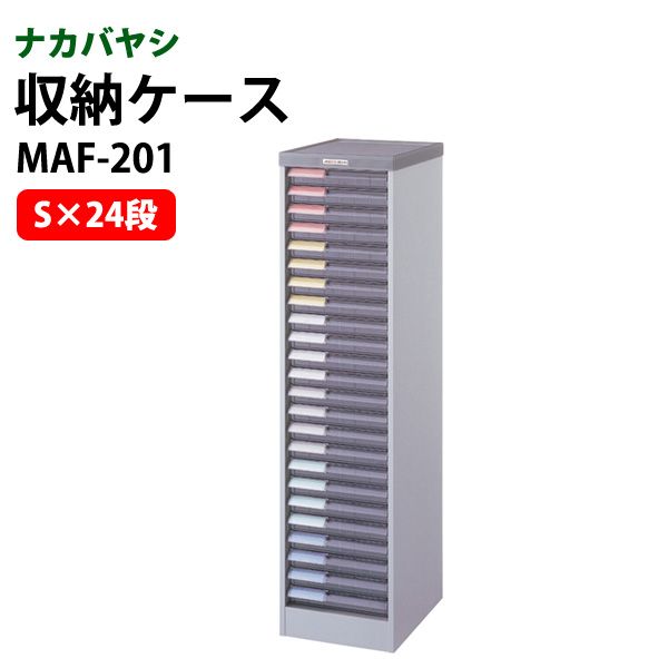 レターケース フロアケース MAF-201 A4 浅型 24段 W300×D370×H1190mm 書類 整理 棚 収納 メディシス H1200シリーズ ナカバヤシ