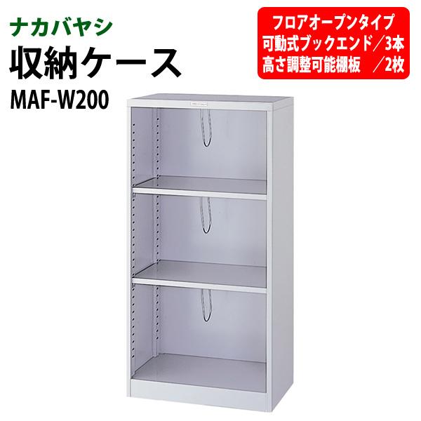 レターケース フロアケース MAF-W200 A4 W600×D370×H1190mm 書類 整理 棚 収納 メディシス H280シリーズ ナカバヤシ
