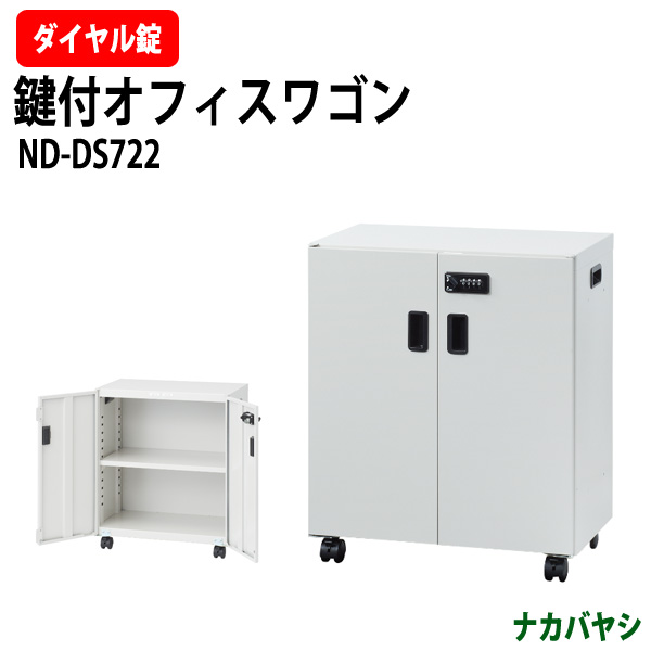 ファイルワゴン ファイルワゴン ND-DS722 W500×D300×H600mm 書類 整理 棚 収納 デスクターナ ナカバヤシ