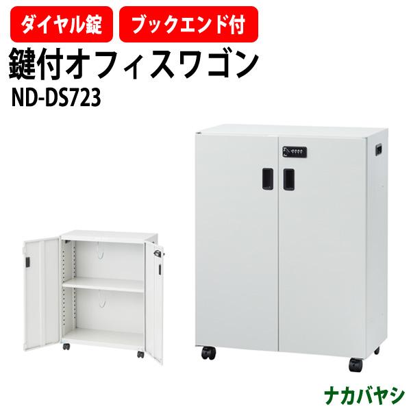 オフィスワゴン ファイルワゴン ND-DS723 W600×D300×H600mm 書類 整理 棚 収納 デスクターナ ナカバヤシ
