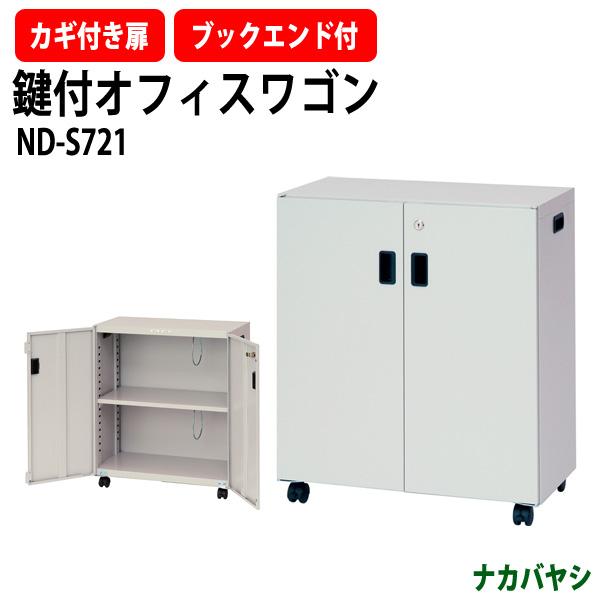●エントリーでポイント10倍● オフィスワゴン ファイルワゴン ND-S721 W600×D300×H700mm 書類 整理 棚 収納 デスクターナ ナカバヤシ