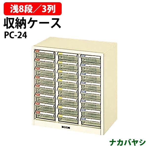 【オンライン限定商品】 収納ケース ピックケース PC-24 浅型8段×3 PC-24 W243×D237×H253mm 書類 整理 棚 整理 棚 収納 ナカバヤシ, お菓子工房ルポン:4d48d0a2 --- rki5.xyz