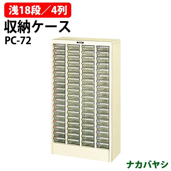 収納ケース ピックケース PC-72 浅型18段×4 W492×D240×H880mm 書類 整理 棚 収納 ナカバヤシ