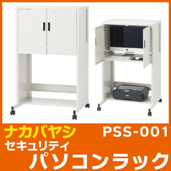 ナカバヤシ セキュリティパソコンラック PSS-001 W750×D650×H1250mm 【送料無料(北海道 沖縄 離島を除く)】