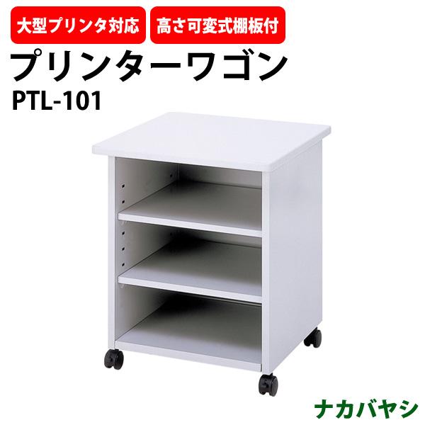 プリンターワゴン プリンター台 プリンターテーブル PTL-101 W600×D600×H700mm【送料無料(北海道 沖縄 離島を除く)】