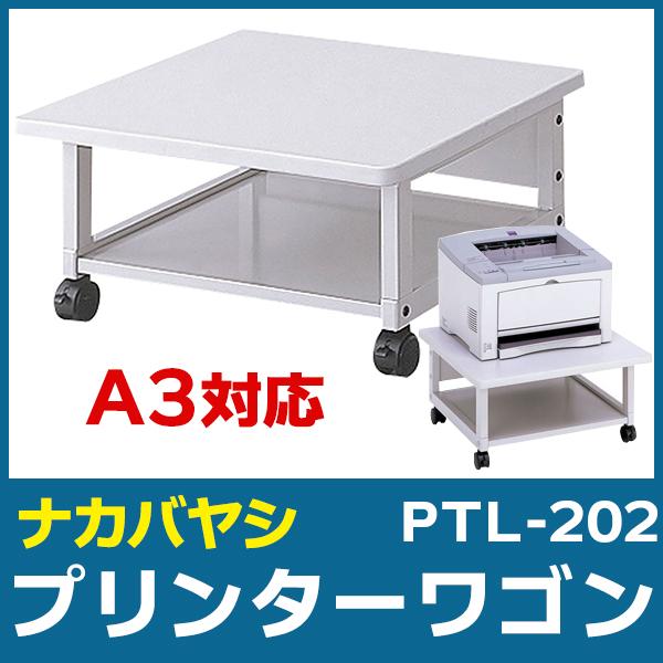 プリンターワゴン プリンター台 プリンターテーブル PTL-202 W600×D600×H300mm【送料無料(北海道 沖縄 離島を除く)】