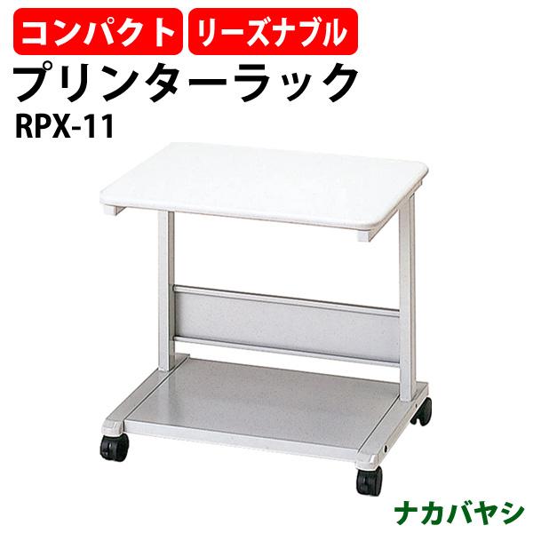プリンターラック プリンター台 RPX-11 W600×D485×H550mm【送料無料(北海道 沖縄 離島を除く)】