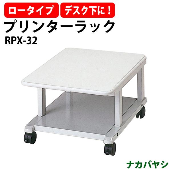 プリンターラック プリンター台 RPX-32 W450×D600×H300mm【送料無料(北海道 沖縄 離島を除く)】