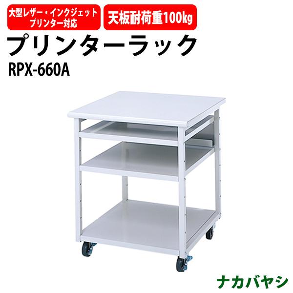プリンターラック プリンター台 RPX-660A W400×D510~910×H615mm【送料無料(北海道 沖縄 離島を除く)】