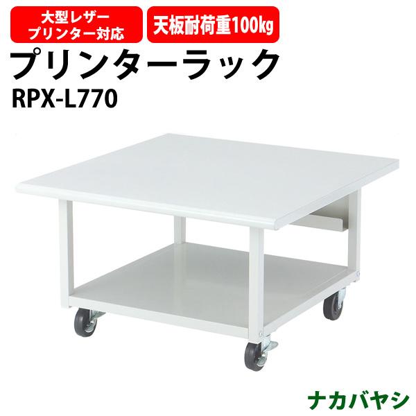 プリンターラック プリンター台 RPX-L770 W400×D510~910×H615mm【送料無料(北海道 沖縄 離島を除く)】
