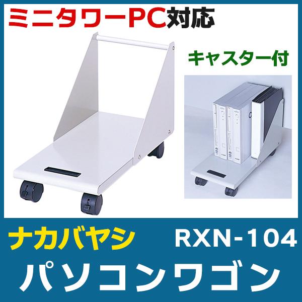 パソコンワゴン PCワゴン RXN-104 W254×D525×H336mm【送料無料(北海道 沖縄 離島を除く)】