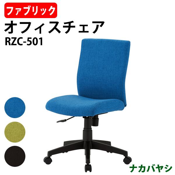 ●エントリーでポイント10倍● ナカバヤシ オフィスチェア・書斎用椅子 RZC-501 W603×D585×H880~970mm【送料無料(北海道 沖縄 離島を除く)】
