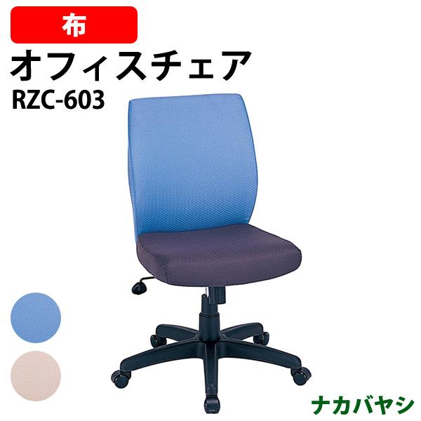 ナカバヤシ オフィスチェア・書斎用椅子 RZC-603 W625×D650×H883~953mm【送料無料(北海道 沖縄 離島を除く)】
