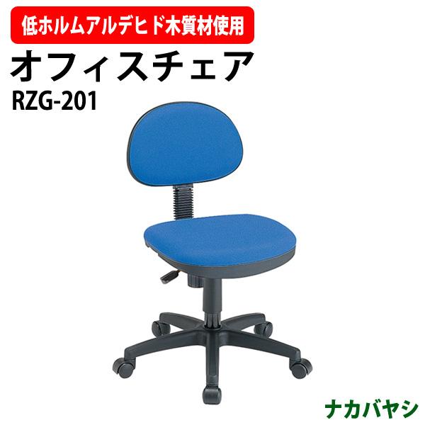 ナカバヤシ オフィスチェア RZG-201 W535×D560×H725~895mm【送料無料(北海道 沖縄 離島を除く)】