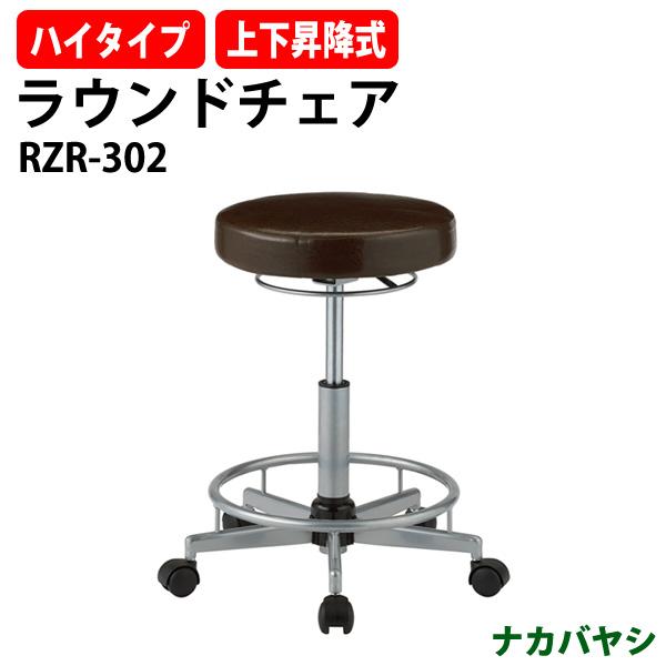 ナカバヤシ ラウンドハイチェア RZR-302 W480×D450×H480~670mm【送料無料(北海道 沖縄 離島を除く)】