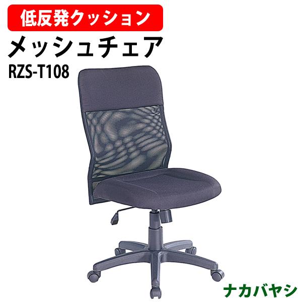 ナカバヤシ メッシュチェア RZS-T108 W625×D650×H960~1050mm【送料無料(北海道 沖縄 離島を除く)】